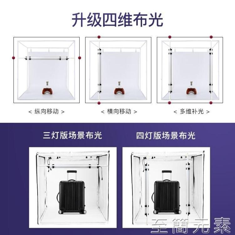 LED120cm小型攝影棚專業拍攝燈拍照柔光箱套裝簡易拍攝道具產品靜物拍攝台迷你攝 走心小賣場