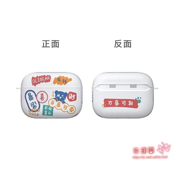 耳機保護套 蘋果AirPods保護套2021新年2代無線ipod耳機軟殼三情侶牛年iPhone