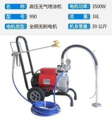 電動高壓無氣噴塗機噴乳膠漆機膩子塗料油漆噴漆機多功能全自動 MKS宜品