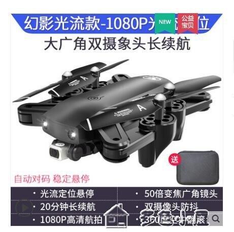 現貨 空拍機無人機航拍器高清專業4K遙控飛機GPS長續航5G迷你四軸折疊飛行器YXS 【新年禮物】