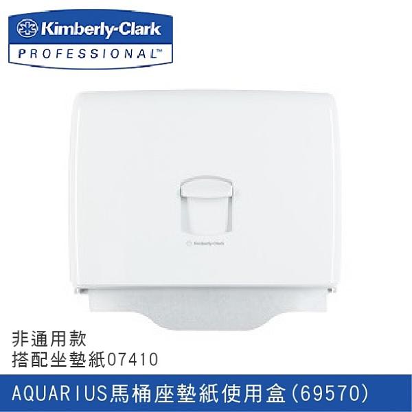 AQUARIUS*馬桶座墊紙使用盒 不銹鋼馬桶座墊紙架,掛壁式馬桶座墊紙架,配件,馬桶座墊紙箱