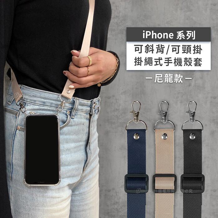 iphone 12系列專用 斜背頸掛/掛繩式手機殼套-尼龍款
