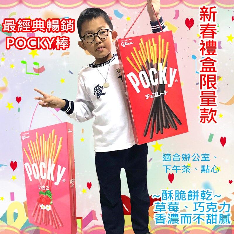 POCKY 格力高 大草莓棒禮盒(限量、售完為止) 【免運直送】