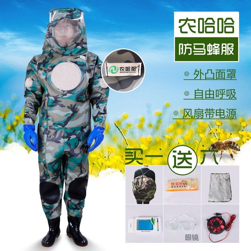 抓馬蜂服全套連體加厚帶風扇透氣散熱迷彩防峰服專用防護服防蜂衣 DF 科技藝術館