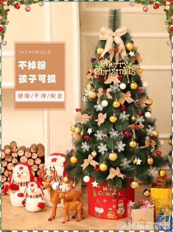 聖誕樹 圣誕樹家用套餐ins大型松針1.5/1.8米christmas tree不掉粉裝飾品 宜品