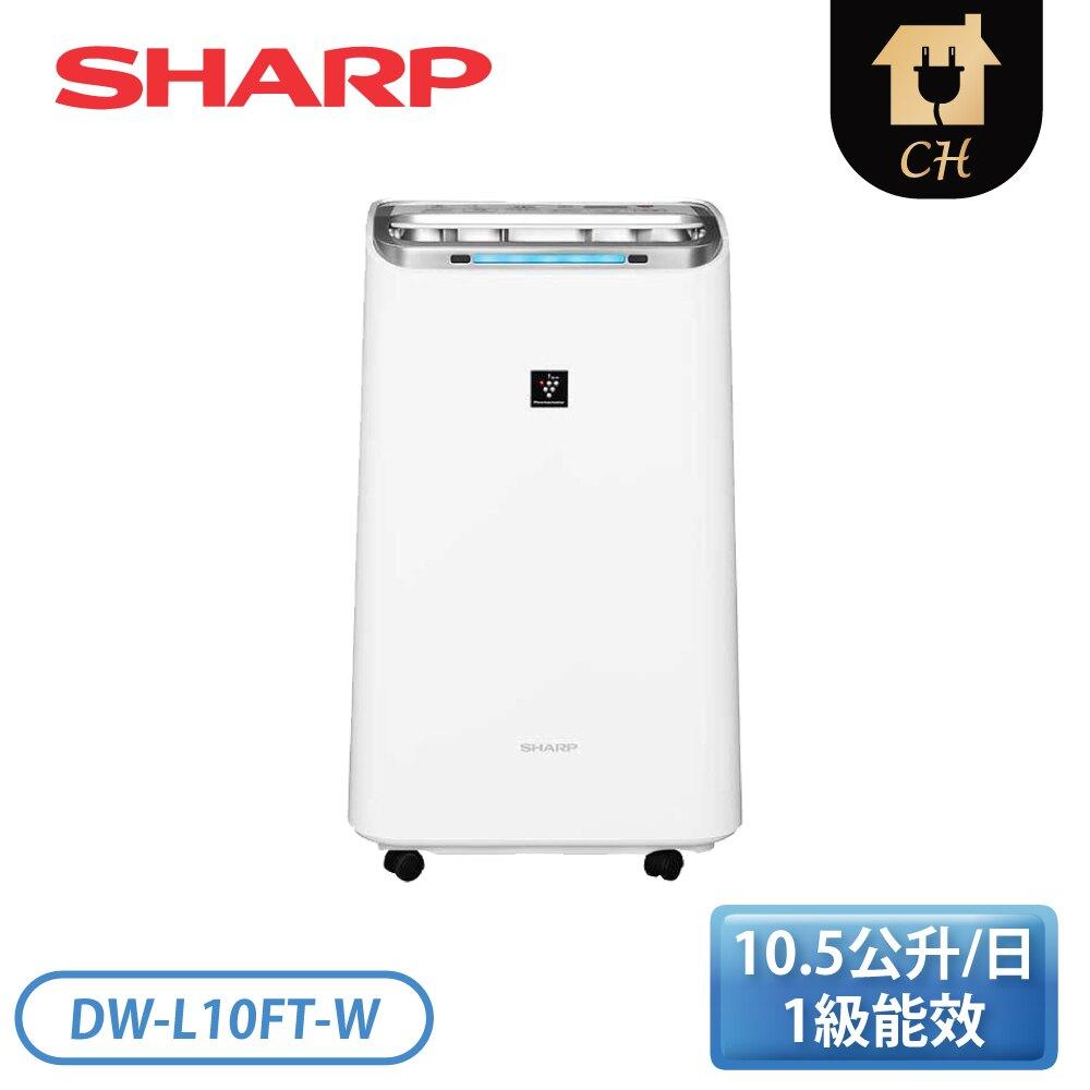 【夏普挑品領券85折起↗】[SHARP 夏普]10.5L 自動除菌離子 空氣清淨除濕機 DW-L10FT-W【加贈 奇美14吋DC立扇 DF-14G0ST】