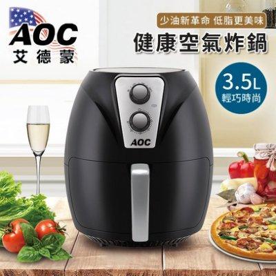 【AOC艾德蒙】五大智能核心技術 3.5L 氣炸鍋