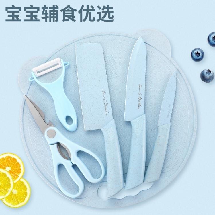寶寶輔食刀具 全套廚房不銹鋼刀具套裝家用切菜刀菜板廚具水果刀