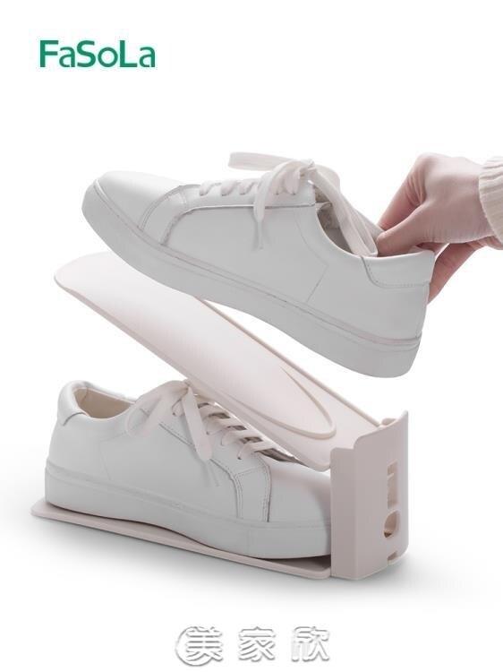 日本雙層立體可調節鞋架省空間一體式鞋子收納架簡易門口寢室鞋托 迎新年狂歡SALE