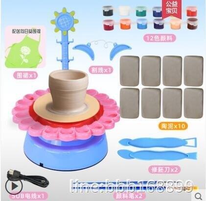 陶藝工具 兒童電動陶藝機玩具陶土拉坯機軟陶泥粘土diy做泥巴手工制作工具 城市科技