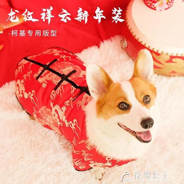 新年衣服柯基衣服秋冬裝新年寵物拜年狗狗冬季唐裝泰迪法斗潮牌中型犬 快速出貨