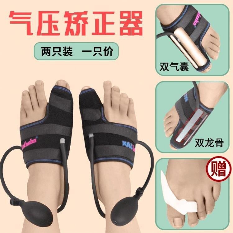 分趾器 風尚志拇指外翻矯正器大腳趾大腳骨成人分趾器夜日本大山式腳趾環 宜品
