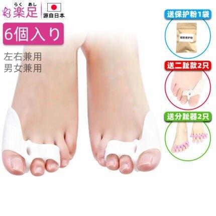 美腿分趾器 腳趾 五指 拇指外翻 矽膠指環 腳趾紓壓 分趾套 舒壓趾套 拇指外翻保護套 分趾防護 交換禮物
