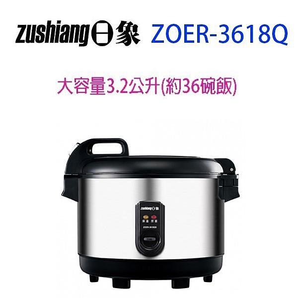 【南紡購物中心】日象 ZOER-3618QS  營業用 3.2L 電子鍋