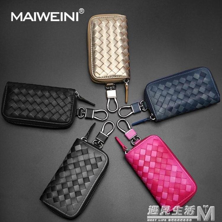 羊皮編織汽車鑰匙包男士車鑰匙套女式卡包大容量拉錬鎖匙扣小 時尚學院