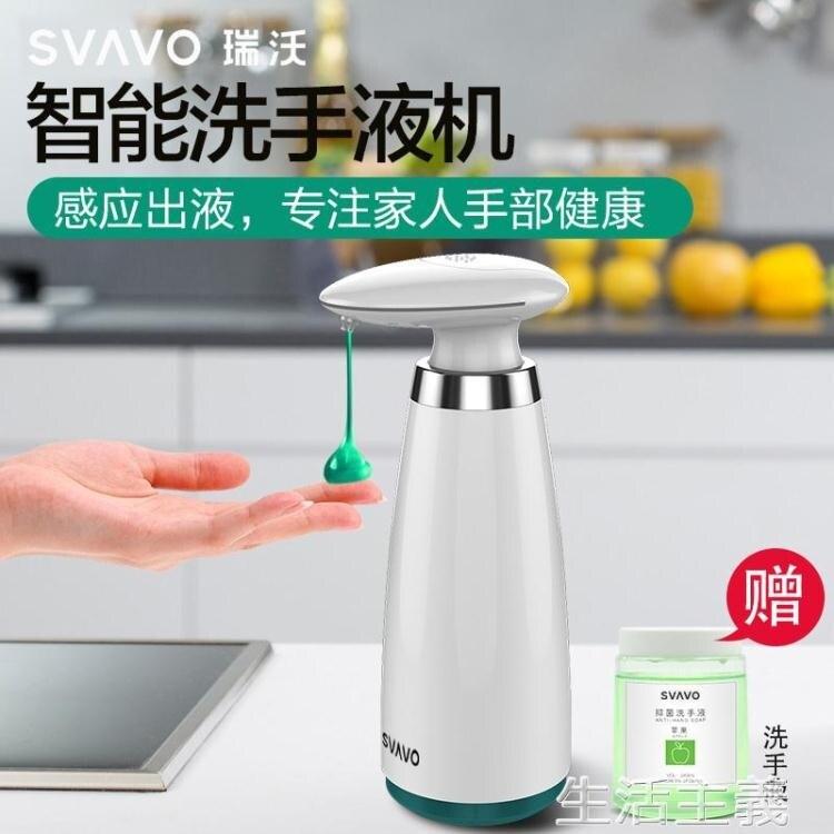 給皂機 瑞沃自動感應皂液器瓶子家用免接觸洗手液機廚房衛生間給皂機