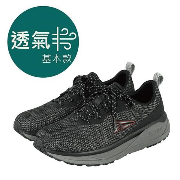 【南紡購物中心】太極長力鞋-女款(黑)透氣基本款