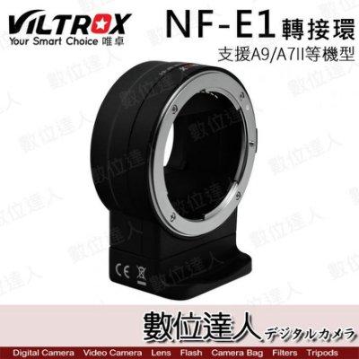 【數位達人】Viltrox 唯卓 NF-E1 轉接環 / Nikon F鏡頭轉 SONY E卡口 D鏡G鏡E鏡 自動對焦