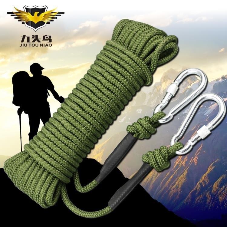 火災逃生登山繩安全繩攀巖繩救生繩子救援逃生繩索求生裝備用品 宜品