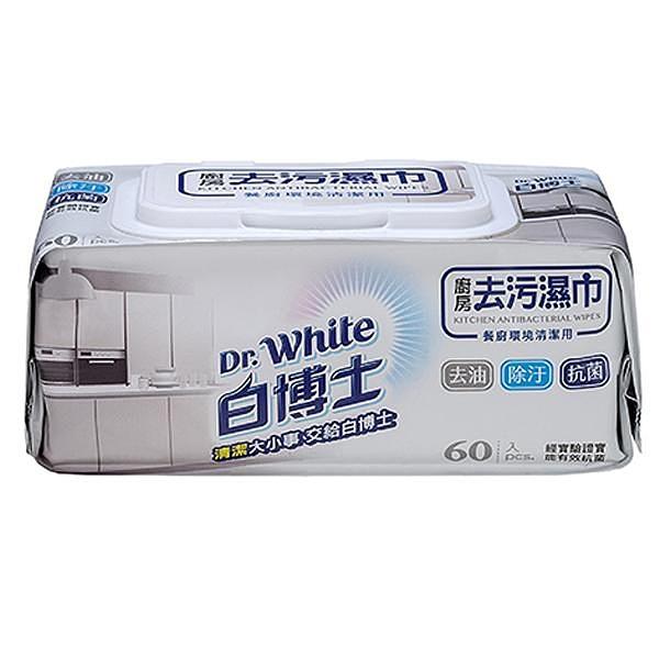 白博士廚房去污濕巾60入【愛買】