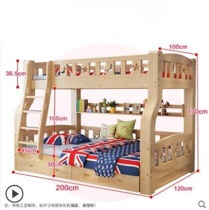 高低床 全實木子母床上下床高低床兒童床雙人成年大人母子上下鋪木床雙層   走心小賣場