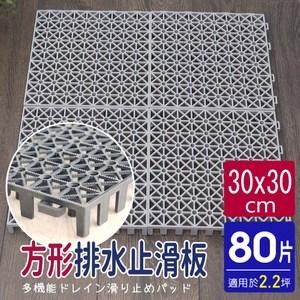 【AD德瑞森】方形耐重置物板/防滑板/止滑板/排水板(80片裝)-灰色