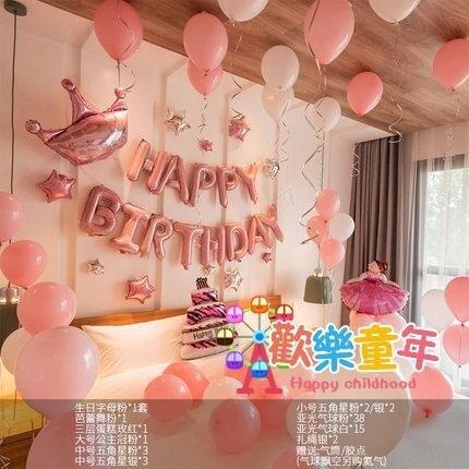 氣球 生日裝飾場景布置派對趴體裝飾品女孩兒童主題快樂氣球背景牆【全館免運 七五折鉅惠】