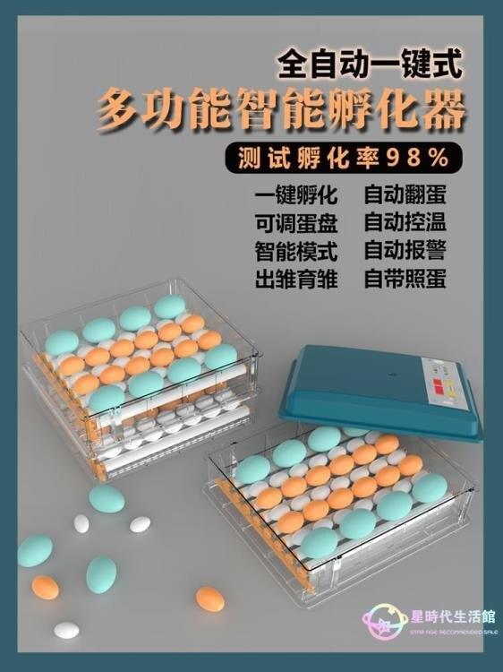 孵化器 孵化機全自動小型家用型小雞鴨鵝迷你智能孵蛋器孵化箱