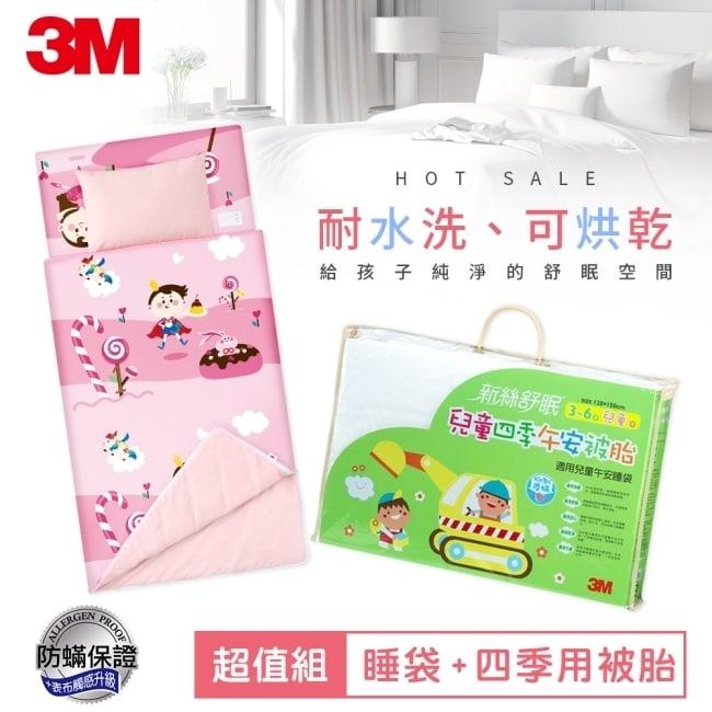 3M 兒童防蟎睡袋-甜心公主+午安被胎(四季用)