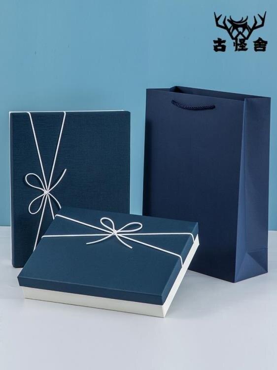禮物盒空盒精美生日禮盒簡約藍色包裝盒裝圍巾禮品盒 迎新年狂歡SALE