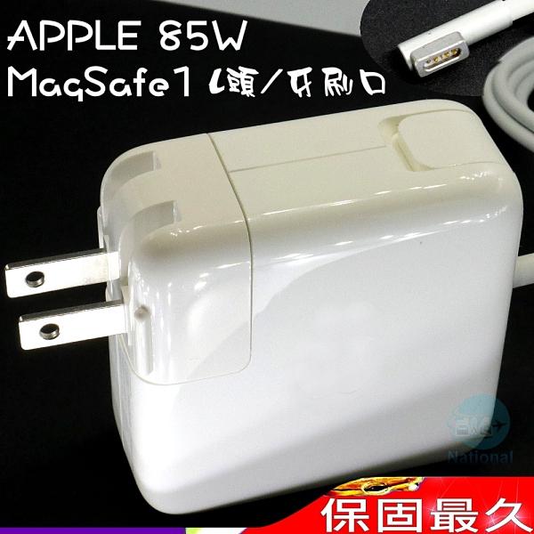 APPLE 85W,18.5V,4.6A 充電器(保固最久)-蘋果 A1150.A1151, A1171.A1211.A1226.A1229,A1286.A1260.A1290.A1297