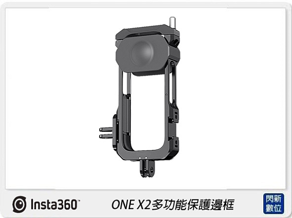 INSTA360 ONE X2多功能保護邊框(ONEX2,公司貨)