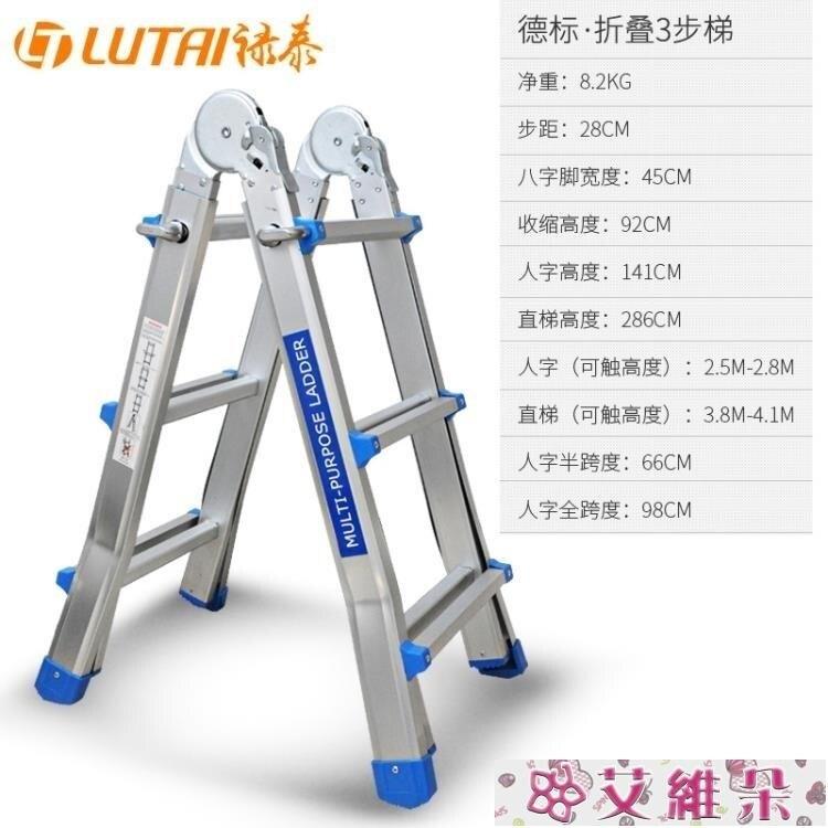折疊梯 小巨人多功能德標工程梯子折疊梯加厚室內鋁合金梯子人字梯 DF 萬聖節狂歡
