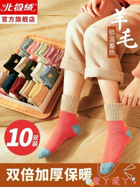 襪子 冬季加厚加絨襪子女士中筒襪地板長襪秋冬款月子長筒棉襪男潮 時尚學院