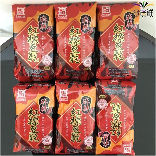 德昌麻辣紅標豆乾(10小包/袋)*2袋 【合迷雅好物超級商城】