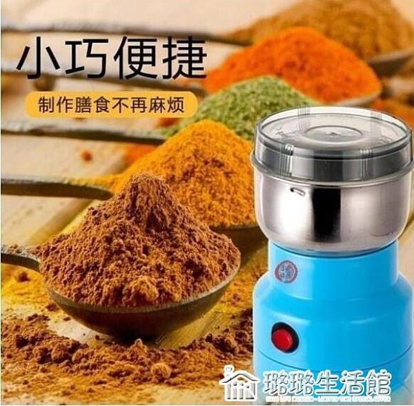 研磨機 磨粉機 粉碎機 五谷雜糧 電動磨粉機 家用研磨機 中藥材咖啡打粉機 現貨110V