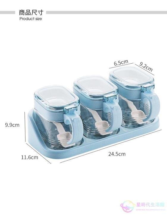 調味罐 居家家玻璃調味盒透明套裝廚房調料瓶家用鹽罐調料盒調料罐  閒庭美家