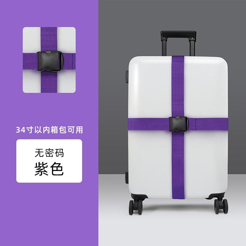 行李箱綁帶 行李箱綁帶托運加固帶十字捆綁帶出國旅行捆扎帶密碼行李箱打包帶【xy5306】
