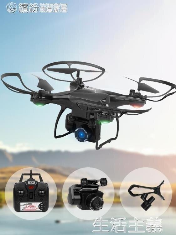 無人機 無人機 航拍高清專業超長續航四軸飛行器無人機 直升充電兒童玩具