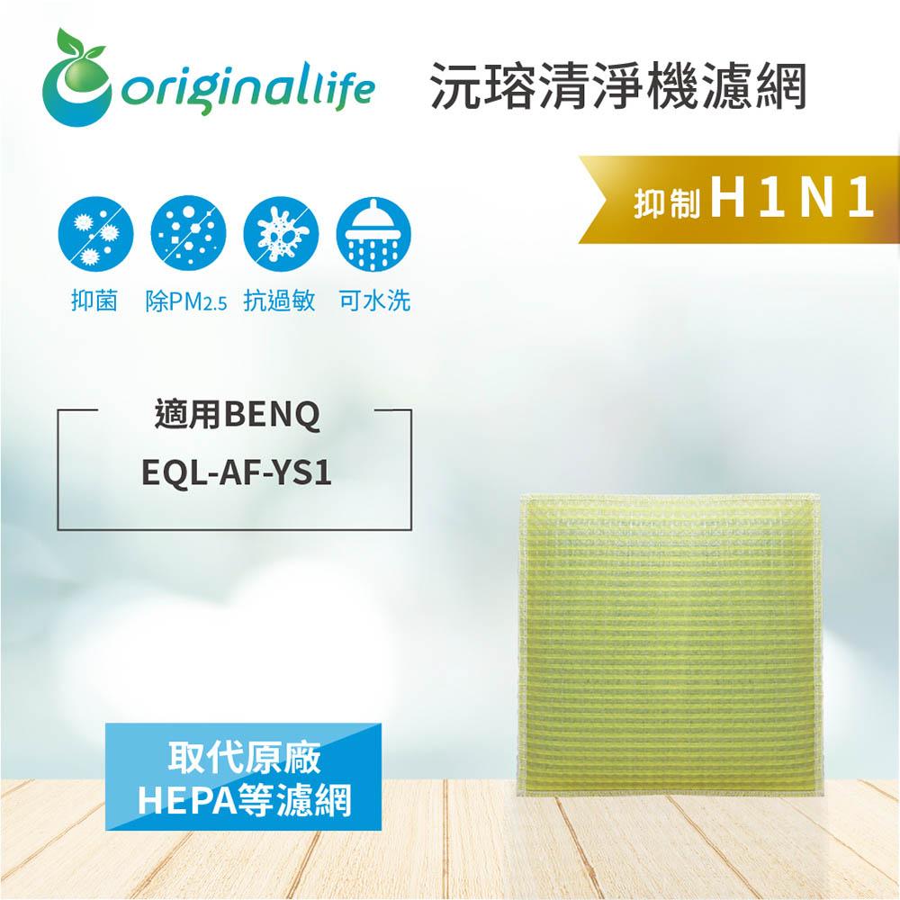 BENQ:EQL-AF-YS1【Original Life】超淨化空氣清淨機濾網 ★ 長效可水洗