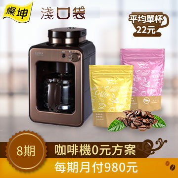 淺口袋0元方案 - 金鑛精品咖啡豆16包+SIROCA自動研磨咖啡機-金色(SC-A1210CB)