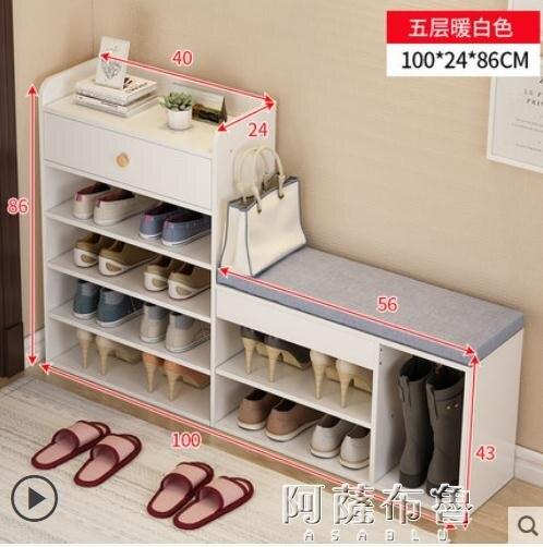 鞋櫃 換鞋凳家用門口進門簡易鞋櫃儲物可坐收納經濟型現代多層防塵鞋架 MKS阿薩布魯