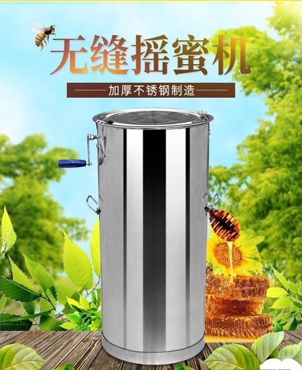 搖蜜機304全不銹鋼加厚小型家用搖蜂蜜搖糖機養蜂工具蜂蜜分離機 DF 交換禮物