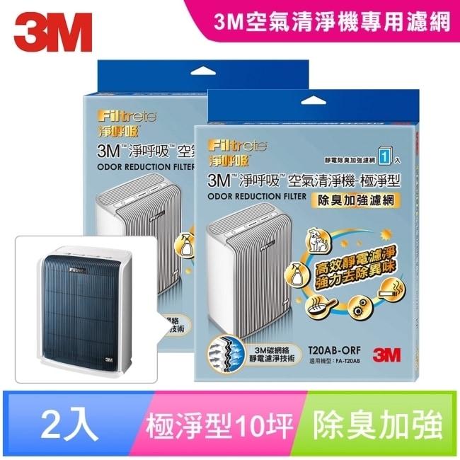 3M 淨呼吸空氣清淨機-極淨型10坪 (除臭加強濾網) T20AB-ORF(超值2入組)