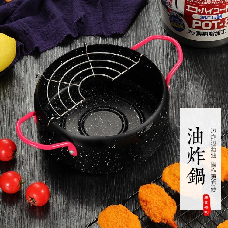 日式天婦羅油炸鍋家用迷你麥飯石不黏深煎鍋日本小炸鍋電磁爐【全館免運】