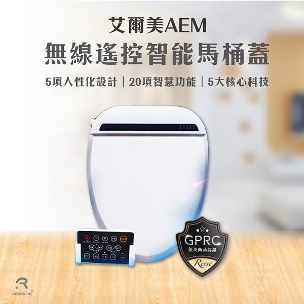 艾爾美AEM 無線遙控智能馬桶蓋