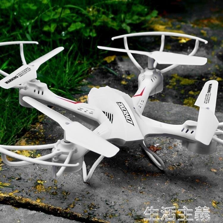 無人機 航拍高清飛行器充電耐摔直升機遙控小飛機兒童玩具專業航模 生活主義
