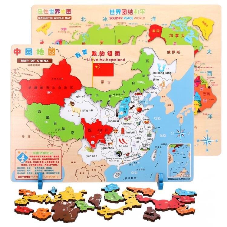 中國地圖拼圖世界兒童玩具3-4-5-6-7-8歲男女孩早教益智磁性拼板