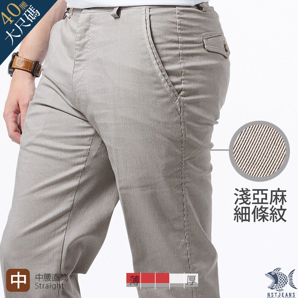 nst jeans男休閒長褲 中腰直筒斜口袋 淺亞麻 雅致細條 390(5779)大尺碼40腰