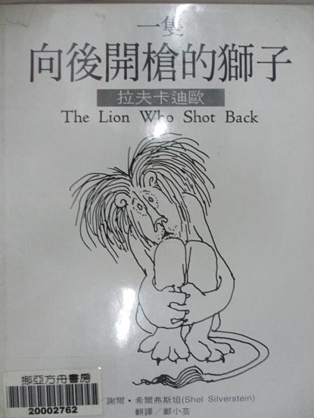 【書寶二手書T6/繪本_I53】一隻向後開槍的獅子:拉夫卡迪歐_鄭小芸, 謝爾.希爾